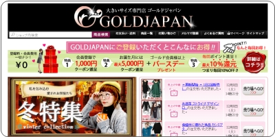 ゴールドジャパン(大きいサイズ)